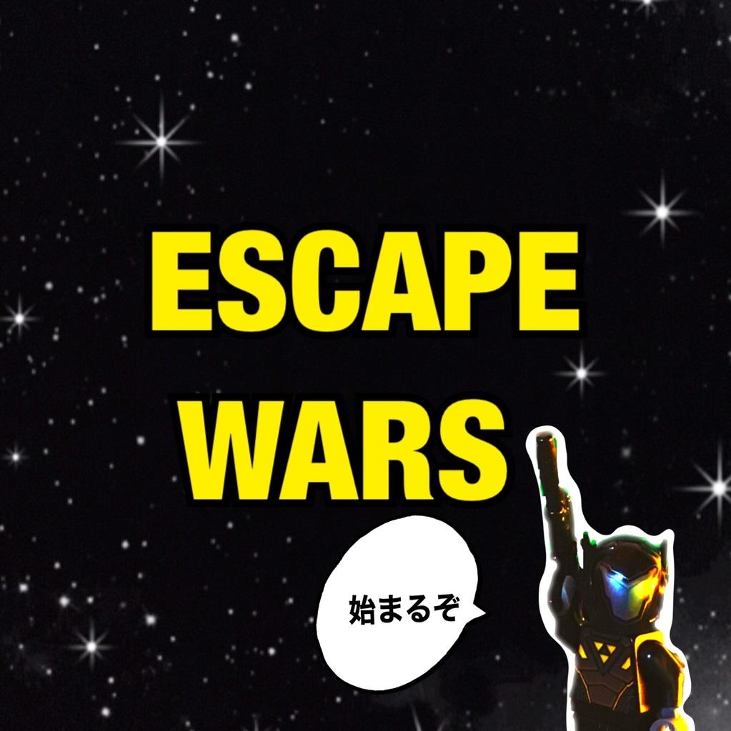 エスケープ•ウォーズ EP4