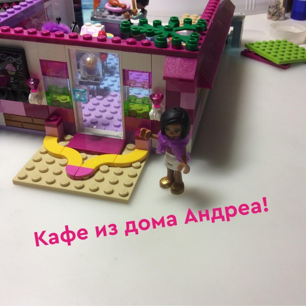 Кафе из дома Андреа)